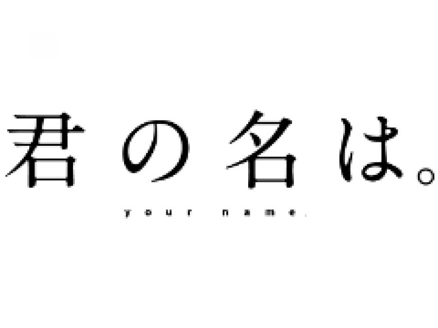 『君の名は。』映画祭向け字幕を制作いたしました。