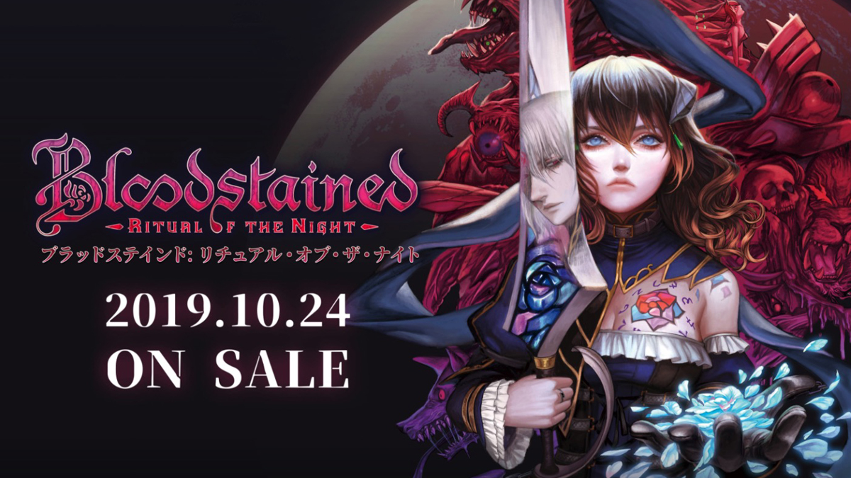 『Bloodstained: Ritual of the Night』PS4版/Nintendo Switch版が発売!!