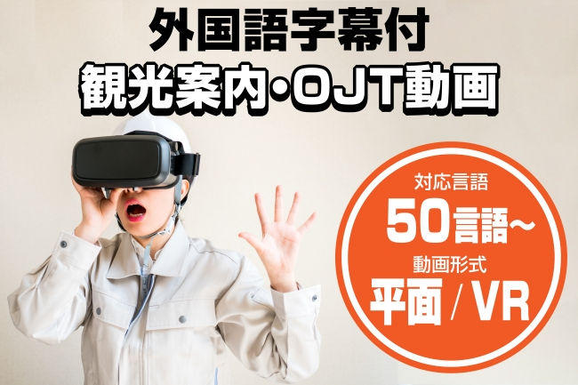 Strategic partnership formed with VR/aerial video production company 360, Inc.(360株式会社). Your one-stop studio to creating tourist video guides or employee OJT videos!