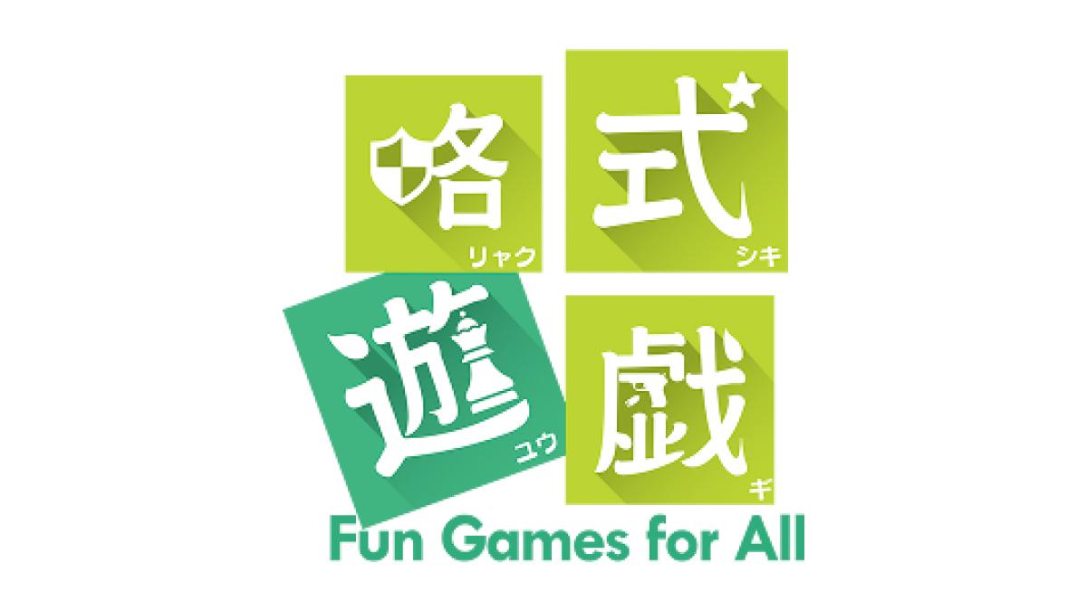無料カジュアルゲームを集めた略式遊戯(Fun Games for All)をβロンチしました