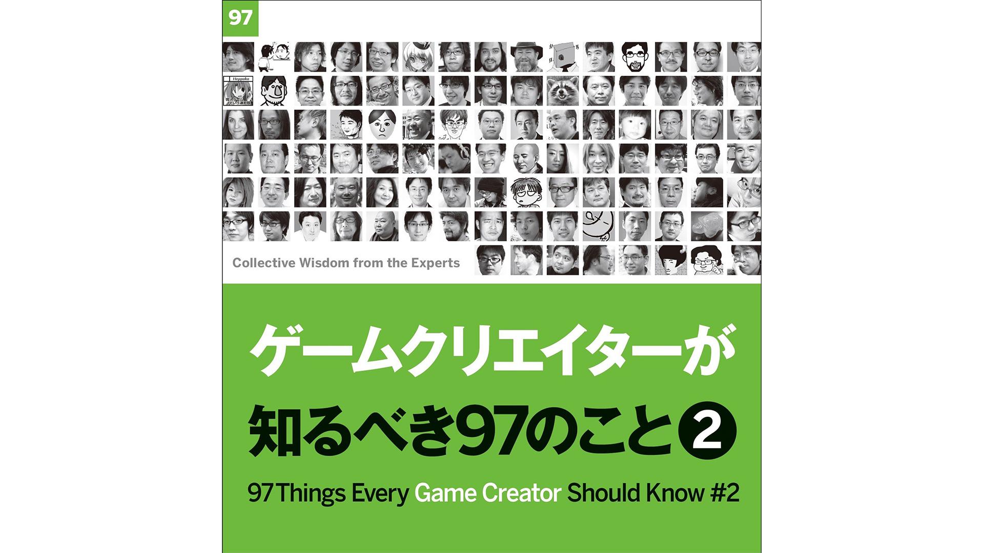 オライリー・ジャパン「ゲームクリエイターが知るべき97のこと 2」に弊社取締役COOのエミリオ・ガジェゴがローカライズをテーマに寄稿!ローカライズ、インターナショナリゼーション、それらを含むグローバリゼーションについて熱く語る