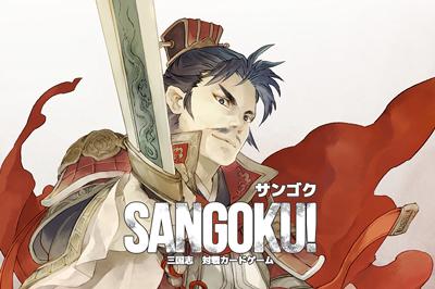 三国志カードゲーム「サンゴク」の包括的なデジタルゲーム化の権利を獲得!