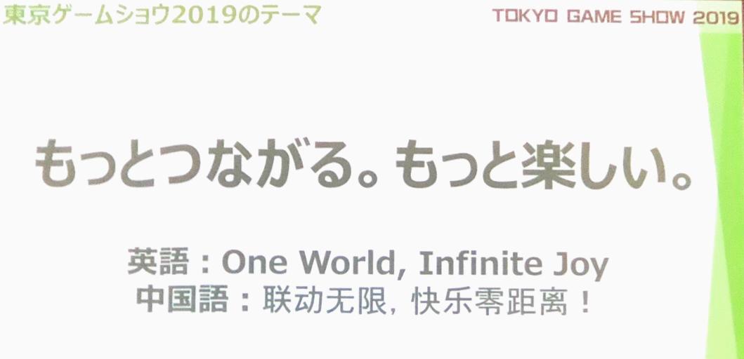 5年連続DICO案が採用!東京ゲームショウ英文テーマ