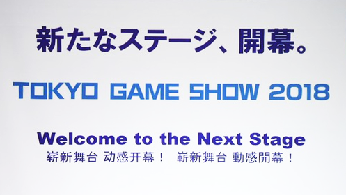 DICO's catchphrase selected as the theme of Tokyo Game Show for the fourth straight year!