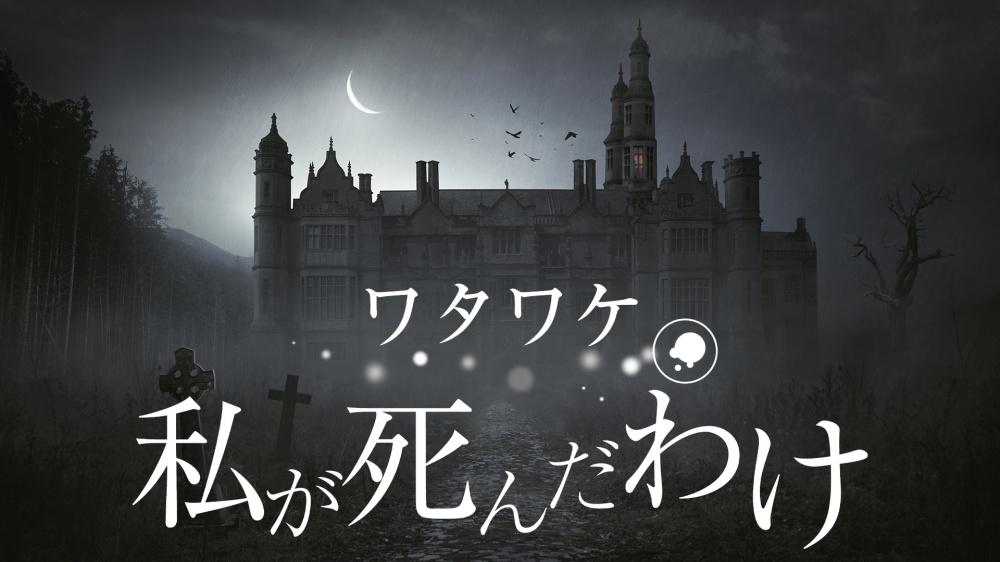 『ワタワケ - 私が死んだわけ』早春セール開催!特別価格999円で販売