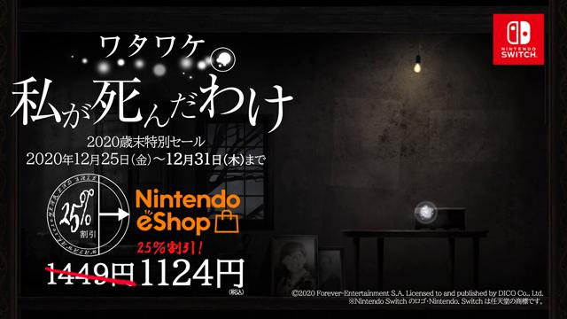 『ワタワケ - 私が死んだわけ』(Nintendo Switch版)本日より歳末特別セールを開始