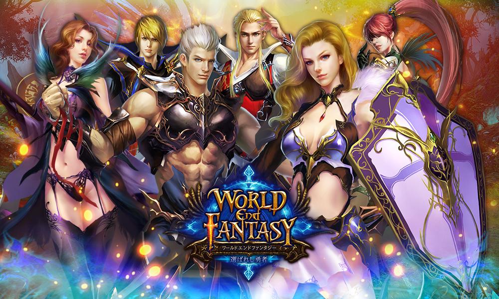 『World End Fantasy 〜選ばれし勇者~』(PC)のゲーム内テキストの日本語化ローカライズを行いました!