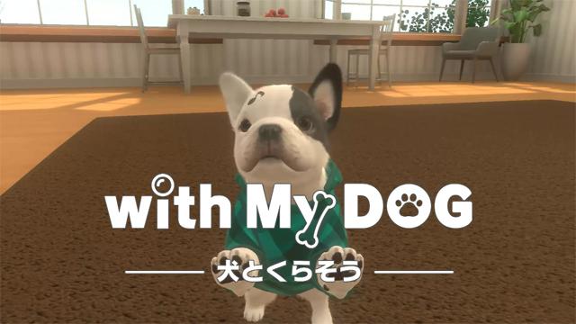 『with My DOG -犬とくらそう-』のローカライズ(英語)を担当いたしました